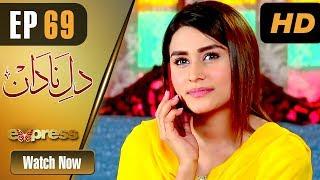 Pakistani Drama | Dil e Nadaan - Episode 69 | Express Entertainment Dramas | Abid Ali, Zaheen Tahir