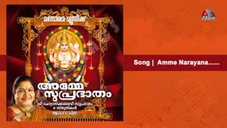 Amme narayana | Amme Suprabhatham