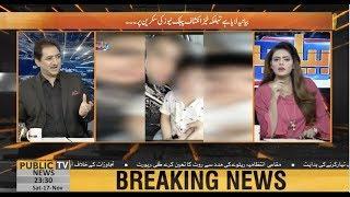 Pakistani Siasatdaan ki Khufiya Shadi -- Zulfiqar Rahat ne Larki ki clip chalwa de
