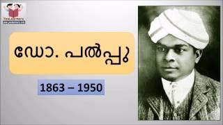 Dr Palpu - (ഡോ പല്പു ) - Kerala Renaissance - Kerala PSC Coaching