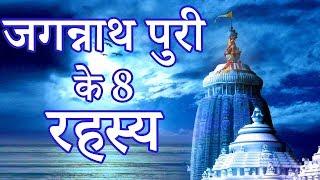 जगन्नाथ पुरी मंदिर की आश्चर्य में डाल देने वाली बातें Amazing Fact of Jagannath Prui Tempil