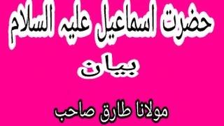 prophet ismail AS pashto bayan hazrat ismail as maulana tariq sahab pa beautiful awaz