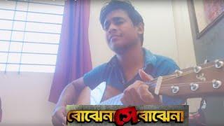 Bojhena Se Bojhena Cover | Bengali | Arijit Singh | Chords in description