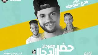 مهرجان حضر الدجال 2018    غناء بندق و سوسته    توزيع خالد السفاح 2018