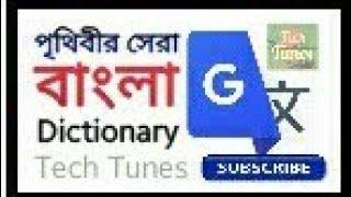 পৃথিবীর সেরা ইংলিশ টু বাংলা ডিকশনারি  - A best bangla dictionary around tthe worldwide