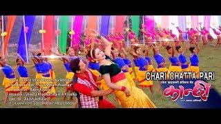 CHARI CHATTA PARI -Nepali Movie   KANCHHI   Dayahang Rai / Shweta Khadka नाँच्दाको अनुभव