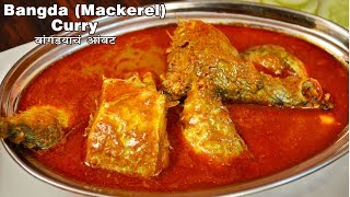 Bangda Curry   Mackerel Fish Curry   फोडणी न तयार करता बनवा झटपट झणझणीत स्वादिष्ट बांगडा करी (आंबट)