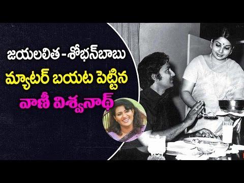 Vani Viswanath Reveals the Secret relationship of Jayalalitha & Sobhan Babu