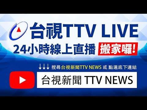 Xxx Mp4 台視新聞台HD 24 小時線上直播|TAIWAN TTV NEWS HD Live |台湾のTTV ニュースHD 生放送 |대만 뉴스 라이브 3gp Sex