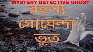 রহস্য গোয়েন্দা ভূত 👺। MYSTERY DETECTIVE GHOST. যখন ভূত আসে।