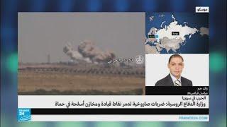 ضربات صاروخية روسية تدمر نقاط قيادة لجهاديين ومستودعات أسلحة في حماة