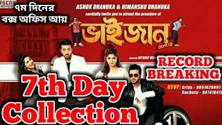 Bhaijaan Elo Re 7th Day WB Box Office Collection | Shakib Khan | Bhaijaan Elo Re 7th Day Collection