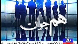 Hum Jawan 16 Sept 2017 | Roze News