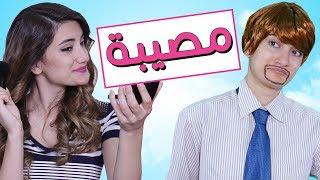مسلسل هيلا و عصام 1 - مصيبة | Hayla & Issam Ep 1 - Disaster