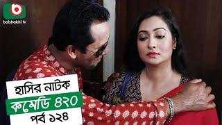 Dom Fatano Hashir Natok | Comedy 420 | EP - 124 | Mir Sabbir, Ahona, Siddik, Chitrolekha Guho, Alvi