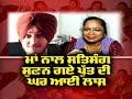 Amritsar Grenade Attack  : ਮਾਂ ਨਾਲ ਸਤਿਸੰਗ ਸੁਣਨ ਗਏ ਪੁੱਤ ਦੀ ਘਰ ਆਈ ਲਾਸ਼