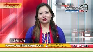 কুমিল্লায় বিএনপির ১২ নেতাকর্মী আটক | কুমিল্লার কাগজ শীর্ষ ৫ সংবাদ | ৩ ফেব্রুয়ারী, ২০১৮