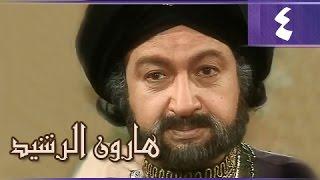 هارون الرشيد׃ الحلقة 04 من 41