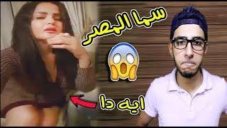 سما المصري تتصدر ترند الفيسبوك بسبب الفديو دا .. !