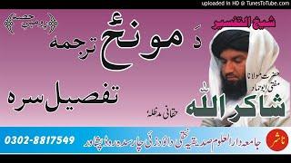 #pashto bayan, Da Monz Tarjama (Part-1) by Hazarat Maulana Mufti Abu Hammad Shakir Ullah Haqqani