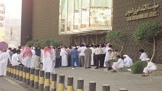 عااجل لكل السعوديين مؤسسة النقد.. تعلن عن موعد إجازة عيد الأضحى للبنوك وشركات التأمين !!