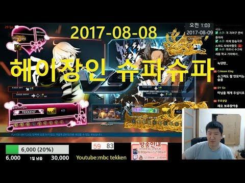 Tekken7(PC)(Leo) 딸내미 장하다 2017-08-08 [철권7(스팀)MBC]