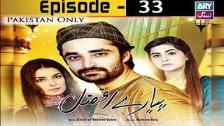 Pyarey Afzal Ep 33 - ARY Zindagi Drama
