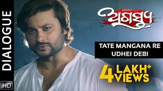 Tate Mangana Re Udhei Debi | Dialogue | Agastya | Odia Movie | HD | Anubhav | Jhilik