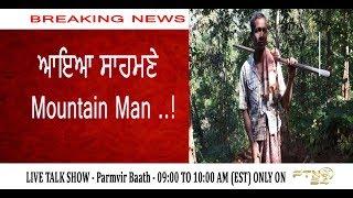 ਆਇਆ ਸਾਹਮਣੇ mountain Man ...Parmvir Baath | Talk Show  | PTN24 News Channel