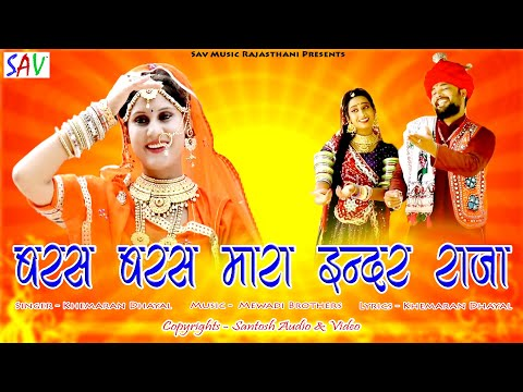 Baras Baras Mara Indar Raja - बरस बरस मारा इन्दर राजा  - Khemaram Dhayal, Shaitan Mewari