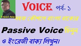 How to identify voice in English grammar(bangla tutorials)