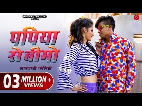 Xxx Mp4 Papiya Ro Beemo Insurance Rajasthani Comedy पपिया रो बीमो Pankaj Sharma Comedy Surana Comedy 3gp Sex