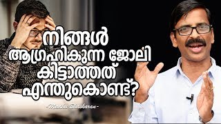 Why don't you get your favourite job? How to develop the employability? - Malayalam motivation video