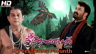 Sreekrishna Parunthu Malayalam full movie | HD movie | Mohanlal Romantic Movie | Super Hit Movie