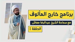 برنامج خارج المألوف الحلقة ١ | ضيف الحلقة سماحة الشيخ عبدالرضا معاش