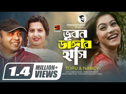Bhubon Dangar Hashi by Prince Mahmud Feat. Topu & Nancy | Official Music Video