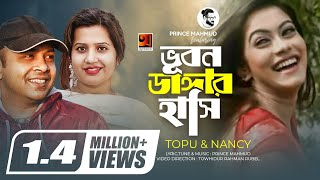 Bhubon Dangar Hashi | by Prince Mahmud Feat. Topu & Nancy | Official Music Video