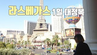 [미국여행] 너무나 빡센 아랫방동생 투어┃Las Vegas Travel Vlog