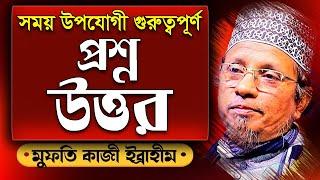 Bangla Waz প্রশ্ন ও উত্তর Question Answer by Shaikh Mufti Kazi Ibrahim | Free Bangla Waz
