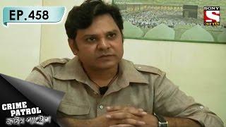 Crime Patrol - ক্রাইম প্যাট্রোল (Bengali) - Ep 458 - The Metal Rod