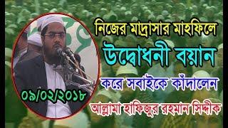New Bangla Waz Mahfil 2018 Maulana Hafizur Rahman Siddiqi kuakata