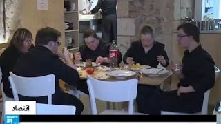 مطعم فرنسي يوظف حصرا عمالا مصابين بمتلازمة داون