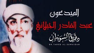المبدعون   20   عبد القادر الجيلاني