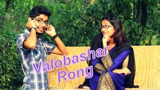 Valobashar Rong ft arpo khan and monisha hasan