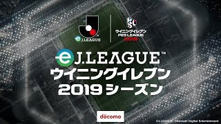 【ウイイレアプリeスポーツ大会】eJリーグ ウイニングイレブン 2019シーズン(グループステージ、1回戦)