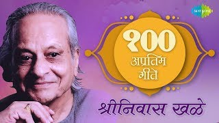 Top 100 Marathi Songs Of Shrinivas Khale | श्रीनिवास खले के 100 गाने | HD Songs | One Stop Jukebox