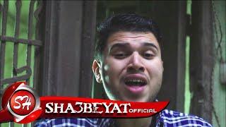 محمد نادر كليب تحت البلاطه اخراج يوسف هشام 2017 حصريا علي شعبيات