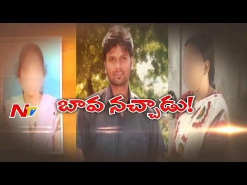 Younger Sister Affair With Elder Sister's Husband - Be Alert - NTV
