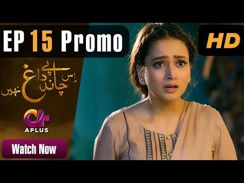Drama | Is Chand Pe Dagh Nahin - Episode 15 Promo | Aplus Dramas | Zarnish Khan, Firdous Jamal