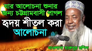 New Bangla Waz 2018 By= Maulana Harunur Rashid Ujantia, pekua, Cox`bazar